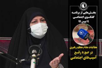 مطالبات مقام معظم رهبری در حوزه رفع  آسیبهای اجـتماعی