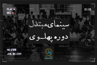 فیلم فارسی بنای ابتذال فرهنگی در حكومت پهلوی
