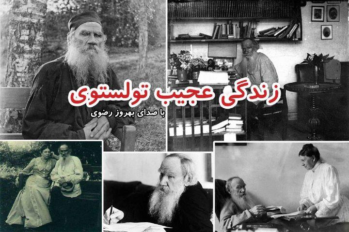 """زندگی عجیب """"تولستوی"""" در كتاب شب رادیو تهران"""
