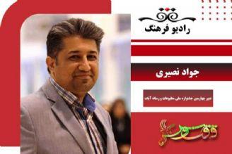 چهارمین جشنواره ملی مطبوعات و رسانه آیات
