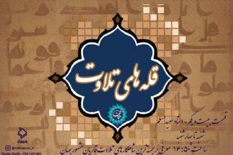 قسمت بیست و یکم  برنامه ی قله های تلاوت با صدای استاد سعید مسلم