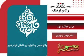 برگزیده پانزدهمین جشنواره شعر فجر در ققنوس