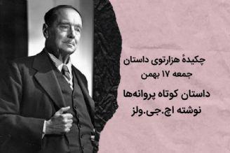 چکیده هزارتوی داستان اچ.چی.ولز داستان پروانه ها جمعه 17 بهمن