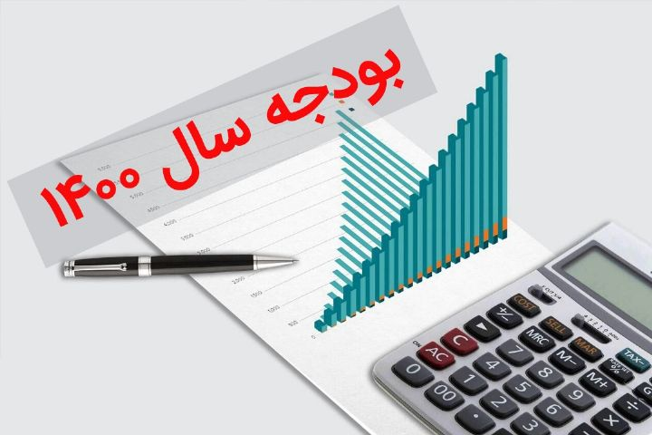 بررسی لایحه بودجه 1400 در جمعه با سیاست