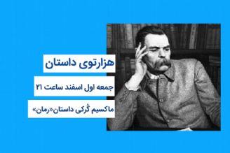 هزارتوی داستان جمعه اول اسفند ماکسیم گُرکی داستان کوتاه رمان