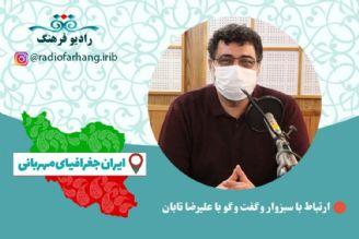 ارتباط با سبزوار و گفت و گو با علیرضا تابان
