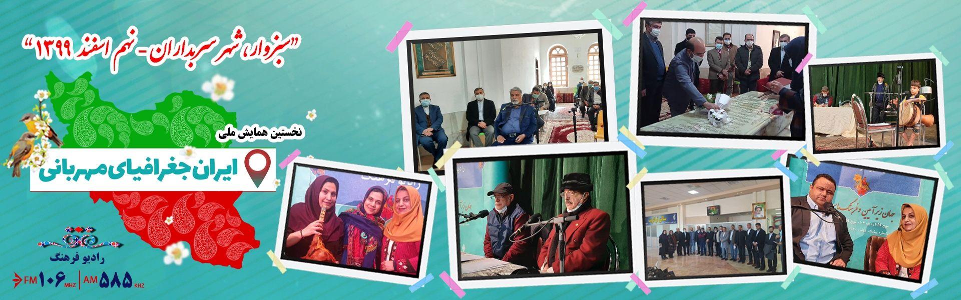 برگزاری نخستین همایش ملی ایران جغرافیای مهربانی