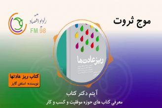 """معرفی کتاب های حوزه موفقیت در آیتم """"دکتر کتاب"""""""