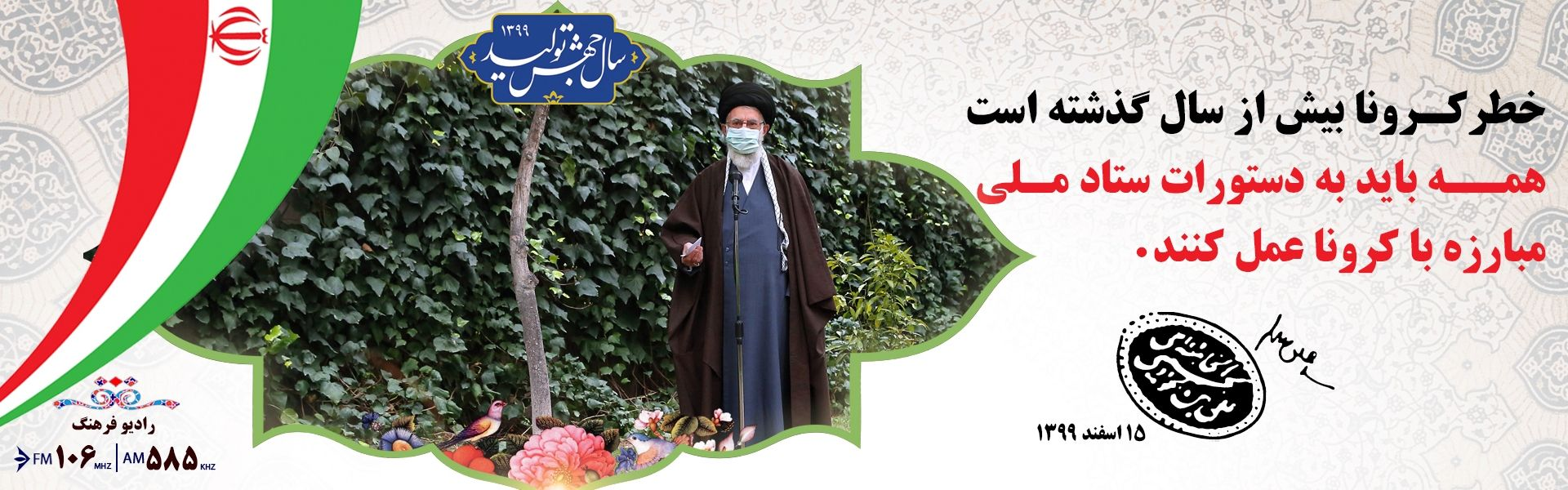 کاشت دو نهال میوه توسط رهبر انقلاب اسلامی به مناسبت روز درختکاری و هفته منابع طبیعی