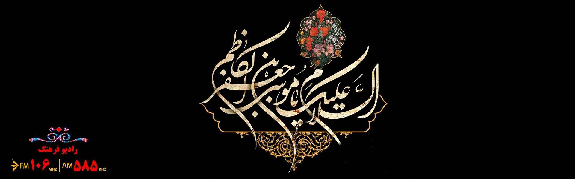 شهادت امام موسی کاظم علیه السلام تسلیت