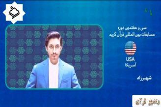 گزارش تصویری از سی و هفتمین مسابقات بین المللی قرآن ایران