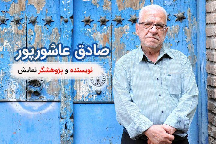 محمد صالح علاء میزبان نویسنده مطرح عرصه نمایش در آب و تاب
