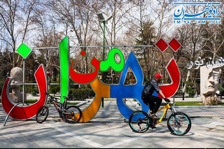 """""""تهران من"""" ویژه نوروز 1400"""