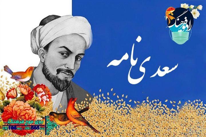 گذری بر حکمت های شیخ اجل با سعدی نامه در رادیو فرهنگ