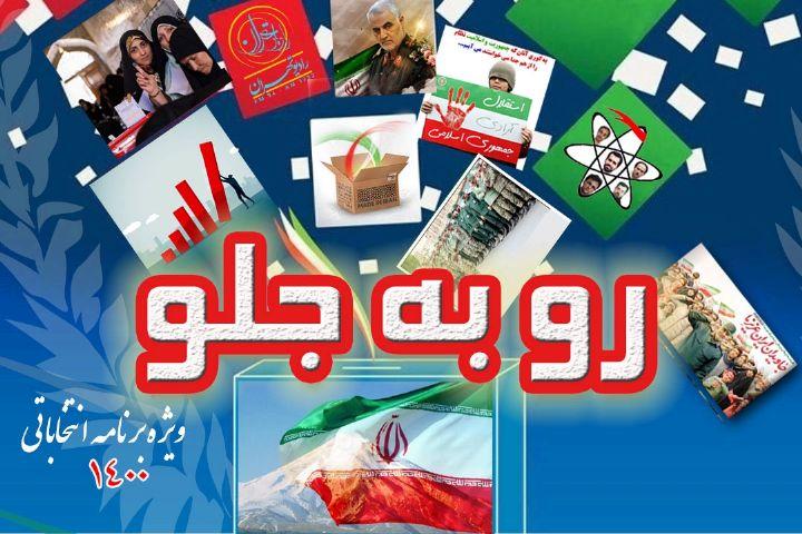 استقبال از انتخابات 1400 در رادیو تهران