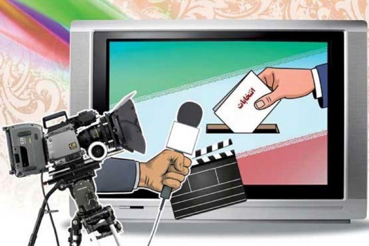 بایستههای نظام رسانهای ایران در برابر رسانههای معاند در ایام انتخابات