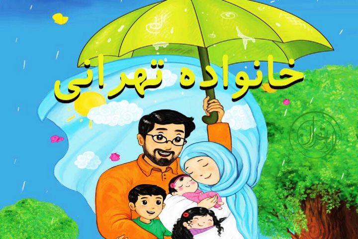 """""""خانواده تهرانی"""" روی آنتن رادیو تهران می رود"""