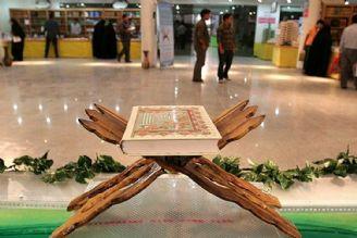 11اردیبهشت؛ آغاز به كار نمایشگاه مجازی قرآن كریم