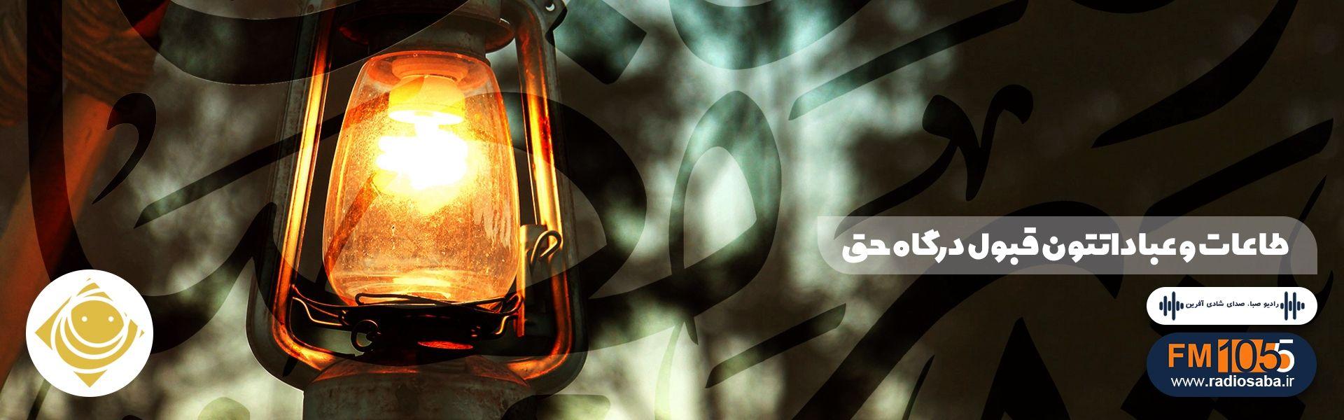 حلول ماه مبارك رمضان بر تمام مسلمین جهان تهنیت باد