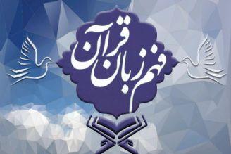 برنامه فهم زبان قرآن (جزء 1 سوره بقره آیات 26 تا 29 - جلسه 1) قسمت 16
