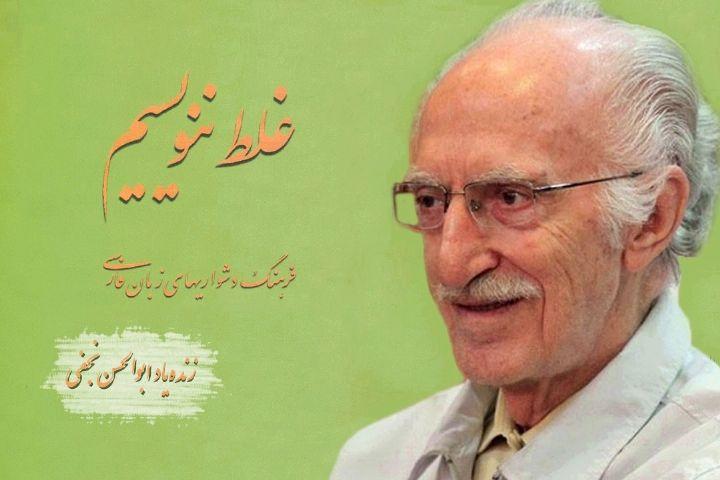 روایت زندگی مولف «غلط ننویسیم» در كتاب شب رادیو تهران