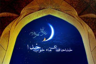 رحمت واسعه حق در شب عید فطر