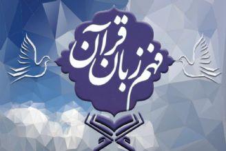 برنامه فهم زبان قرآن (جزء 1 سوره بقره آیات 30 تا 33 - جلسه 2) قسمت 19