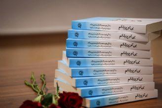 ثبت خاطرات شهید مدافع حرم محمد پورهنگ به قلم همسرش در كتاب بی تو پریشانم
