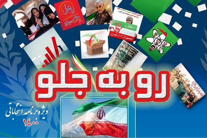 رو به جلو برنامه انتخاباتی در راستای افزایش آگاهی برای انتخاب درست از رادیو تهران پخش میشود