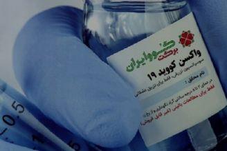 خروج سربلند كوو ایران بركت از تمام آزمایشات و تستهای بالینی