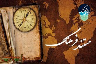 علم و جهان اسلام