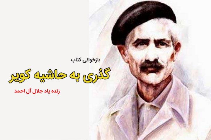 """ماجراهای سفر جلال آل احمد به حاشیه كویر در"""" كتاب شب"""""""
