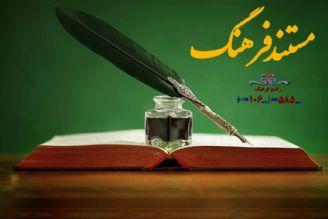 مستند سیر تحول در مدارس و آموزش ایران