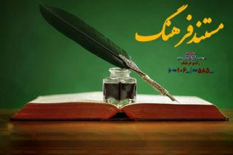 مستند سیر تحول در مدارس و آموزش ایران (قسمت2)
