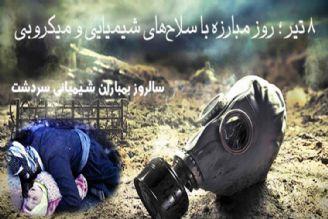 سردشت، شهری به خود می لرزد و آسمان فرو می ریزد/8 تیر روز مبارزه با سلاح های شیمیایی و میكروبی
