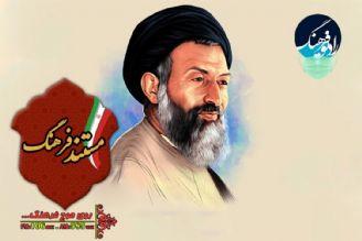مستند زندگی شهید بهشتی