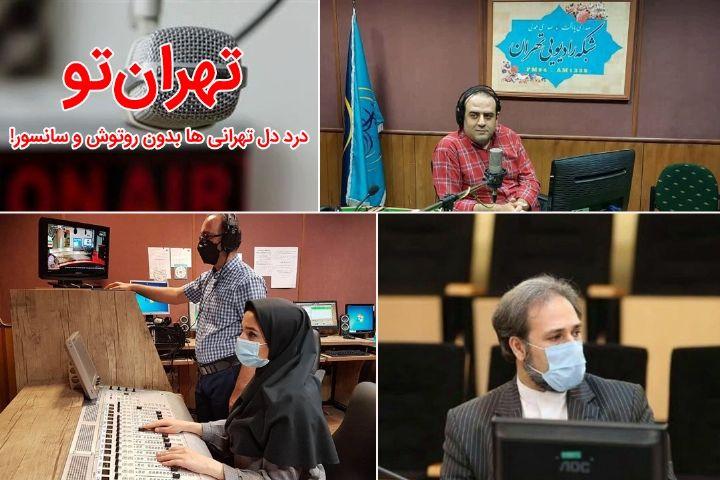 درد دل تهرانی ها با «تهران تو»!/ اینجا بدون روتوش و سانسور حرف بزنید!