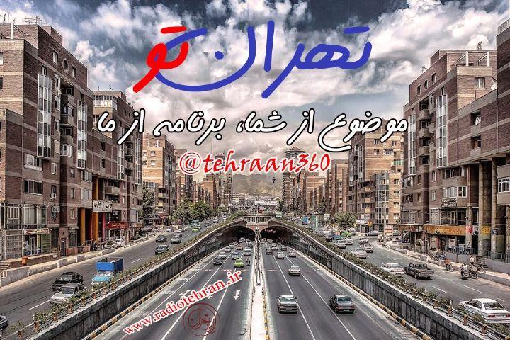 انتقادات خود، درباره قطعی برق و تبعات ناشی از آن را در تهران تو مطرح كنید