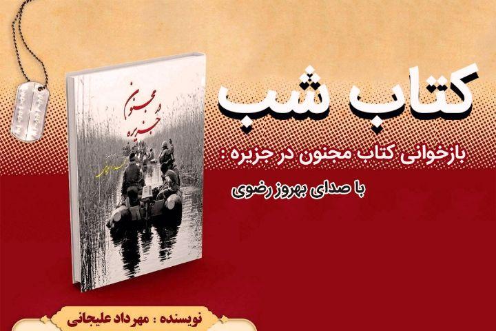 بازخوانی كتاب مجنون در جزیره از رادیو تهران