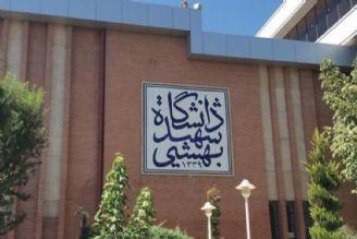 دانشگاه شهید بهشتی چه كمكی به ایده پردازان می كند؟/ایده های خلاق به سوی بازار