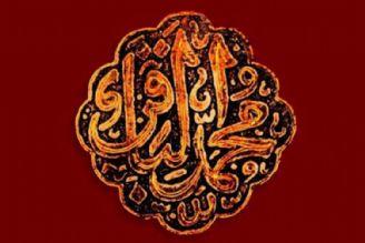 سیری در سیره امام محمدباقر (ع) در ایجاد سبك زندگی دینی