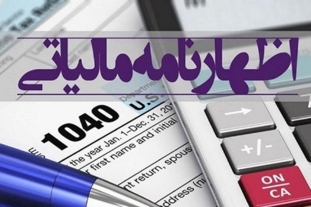 معاون درآمدهای مالیاتی سازمان امور مالیاتی كشور  ...