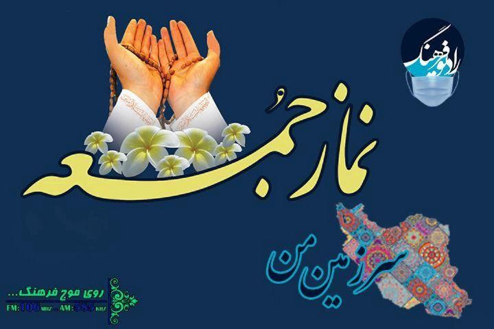 """مروری بر اقامه اولین نماز جمعه پس از پیروزی انقلاب در """"سرزمین من"""""""