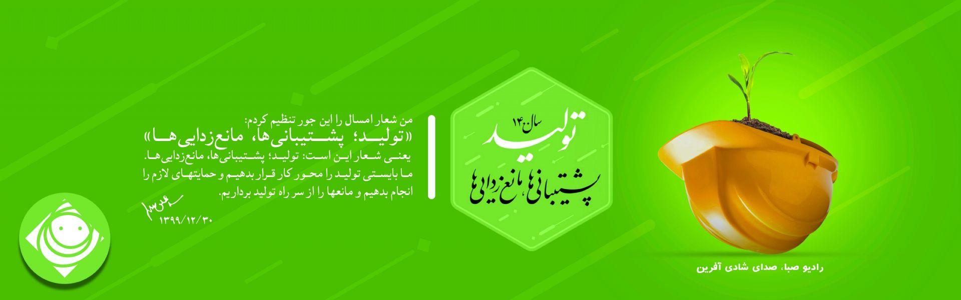 شعار سال سبز رنگ
