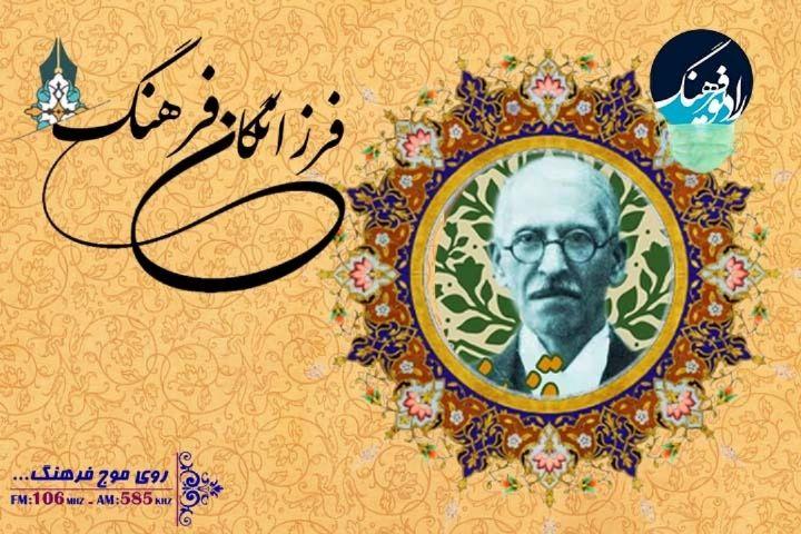 روایت زندگی علامه محمد قزوینی در رادیو فرهنگ به ایستگاه پایانی رسید