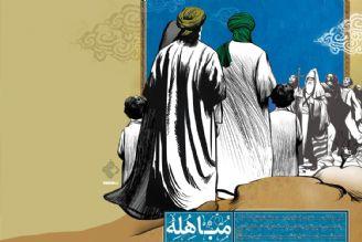 شرح واقعه مباهله به روایت قرآن در كلام استاد قرائتی