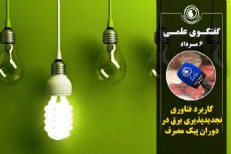 کاربرد فناوری تجدیدپذیری برق در دوران پیک مصرف