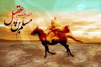 روز اول محرم/ در رثای پیك حسین، مسلم ابن عقیل