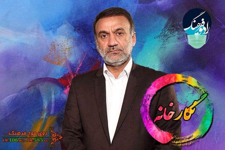 """نگاهی به وضعیت موزه هنرهای معاصر خوزستان  در """"نگارخانه"""" رادیو فرهنگ"""