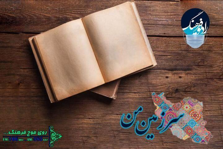 """از تجزیه امپراطوری عثمانی تا بررسی معماری و ایرانی  در """"سرزمین من"""""""